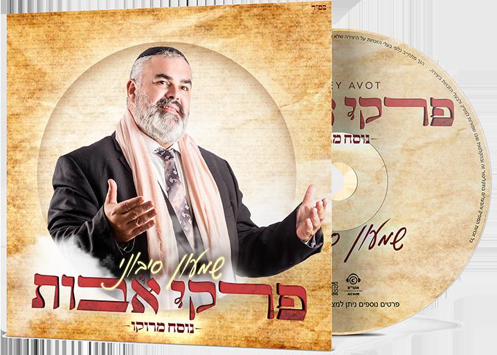 שמעון סיבוני - פרקי אבות